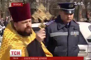Луганские ГАИшники попросили священников освятить перекрестки