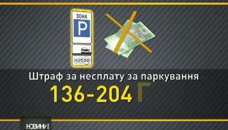 Водіям, які не платять за парковку, світять штрафи до 360 грн