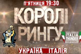"""СуперБокс! """"Українські отамани"""" - """"Італійський грім"""""""