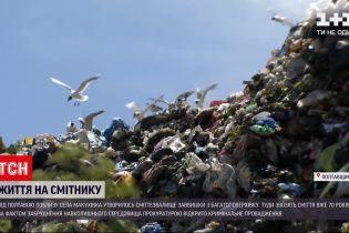 Новини України: під Полтавою люди скаржаться на сміттєзвалище висотою з 9-поверховий будинок