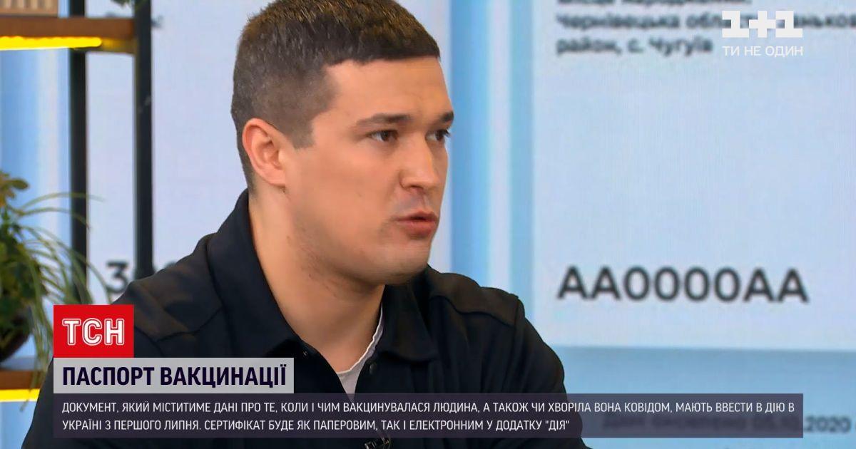 Новини України: вже з 1 липня запустять паспорт вакцинації