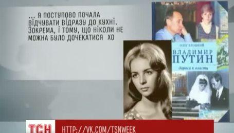 Маловідомі фото сімейного альбому Путіна