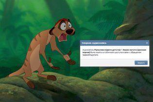 Користувачі ВКонтакте приховують пісні відомих музикантів за кумедними псевдонімами