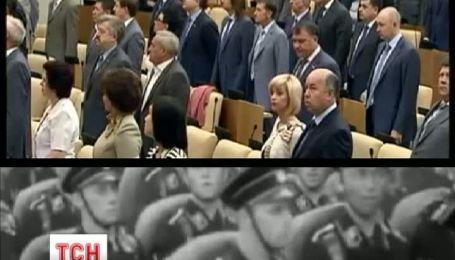 В російській Держдумі презентували новий старий гімн