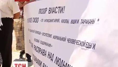 Против нарушения прав заключенных в СИЗО протестовали в Луганске