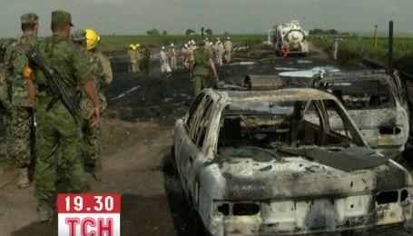 Шесть человек пострадали в результате взрыва нефтепровода в Мексике