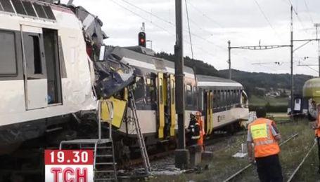 Два потяги зіткнулися у Швейцарії