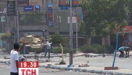 У Єгипті триває збройний конфлікт між правоохоронцями та демонстрантами