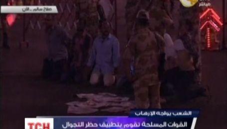 В Столице Египта ввели комендантский час