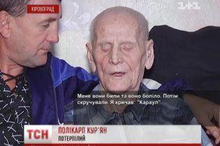 В Кировограде милиционер выбросил 100-летнего ветерана на улицу и поселился в его доме