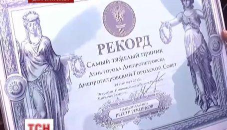 Днепропетровцы установили мировой рекорд