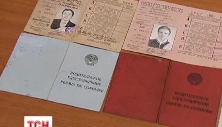 Ездить в Украине можно будет с водительскими правами советского образца