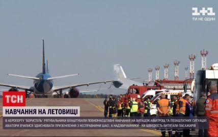 Посадка літака з зламаними шасі та порятунок потерпілих: на Київщині провели навчання на випадок авіакатастроф