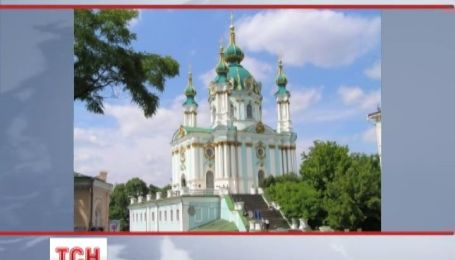 Киевляне выбрали Семь чудес родного города