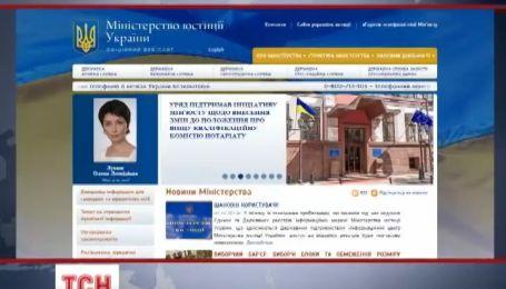 Украина пережила нотариальный паралич
