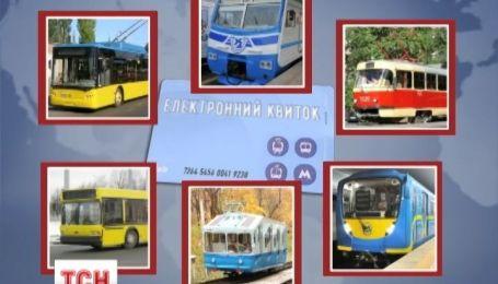 В Киеве с нового года на весь транспорт будет единый билет