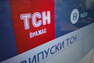 Російська генпрокуратура пригрозила обмежити доступ до ТСН.ua через публікацію
