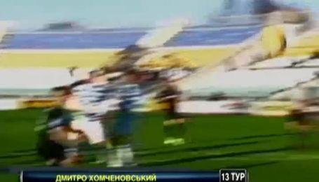 Найкрасивіший гол 13-го туру чемпіонату України