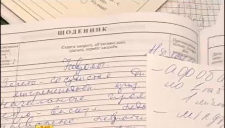 Врачи от несуществующих болезней выписывают рецепты на сотни гривен