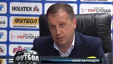 Вернидуб: не дали сыграть Динамо в их футбол