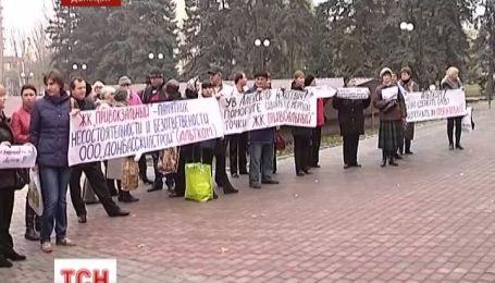 Обманутые жители Донецка пришли под мэрию требовать свое жилье