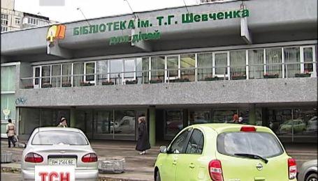 Киевляне отстояли центральную детскую библиотеку имени Тараса Шевченко