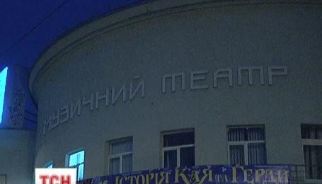 Музыкальный театр на Подоле не принял нового художественного руководителя