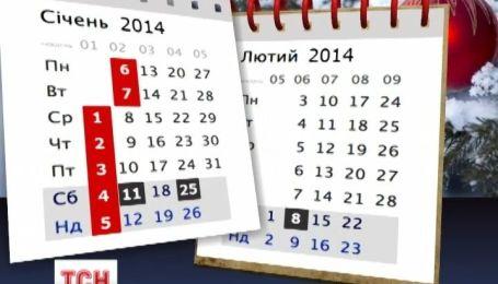 Кабмин определил выходные дни на Новый год и Рождественские праздники