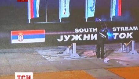 """Росія почала будівництво """"Південного потоку"""" в Сербії"""