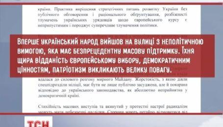 Предыдущие президенты Украины распространили заявление относительно политического кризиса