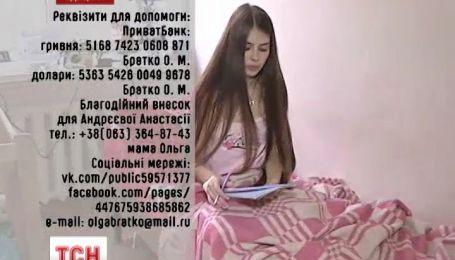 15-річна дівчина потребує Вашої допомоги