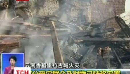 Унікальне тибетське місто перетворилося на згарище