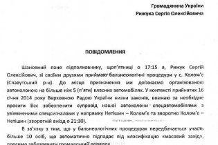 Украинец официально потребовал сопровождения ГАИ для поездки с друзьями в баню