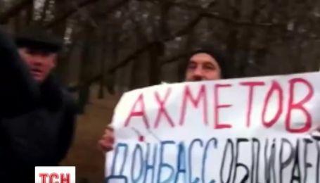 У Лондоні українці пікетували апартаменти Ахметова