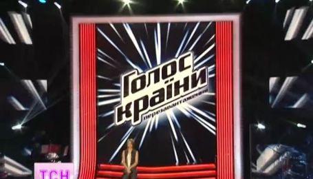 """23 лютого стартує 4 сезон шоу """"Голос країни"""""""