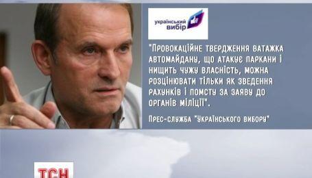 Медведчук считает заявления Дмитрия Булатова - циничной попыткой уйти от правосудия