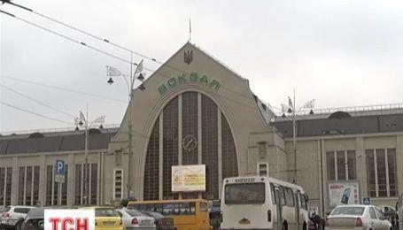 У Києві на вокзалах знову шукали вибухівку