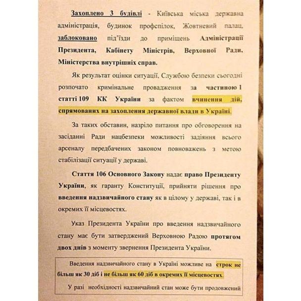 Знайдені документи, в яких Пшонка просив Януковича ввести надзвичайний стан