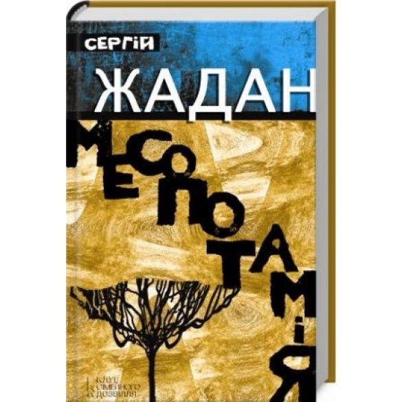 Сергій Жадан, Месопотамія