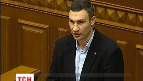 Кличко запропонував повернути в держбюджет вкрадені у українців гроші