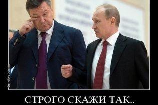 """Українці """"познущалися"""" з виступу Януковича у Ростові-на-Дону"""