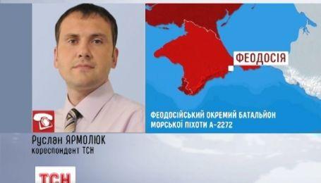 У Феодосії озброєні люди погрожують українським піхотинцям штурмом