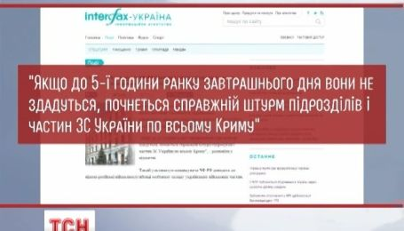 Российский ЧФ угрожает украинской военным настоящим штурмом
