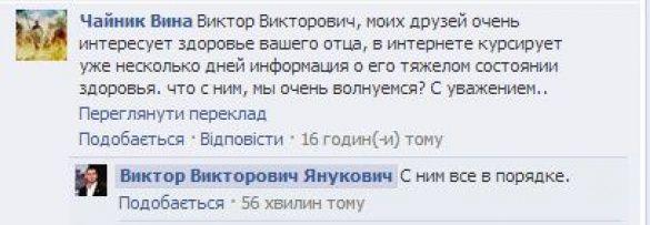 Янукович живий