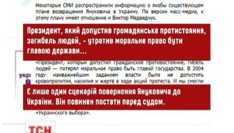 Медведчук: Янукович вернется в Украину только представ перед судом