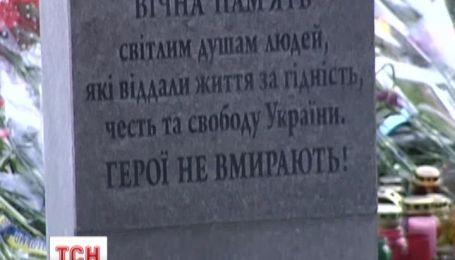 На улице Грушевского открыли мемориальную доску Небесной сотни