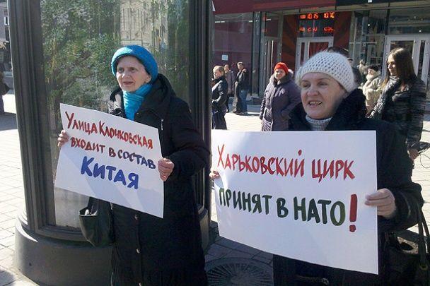 Харків'яни на флешмобі висміяли сепаратизм і агресію Росії