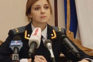 """МВС оголосило у розшук кримську прокурорку-""""няшку"""""""