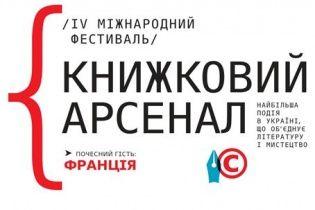 """Дивіться онлайн-трансляцію фестивалю """"Книжковий Арсенал"""""""