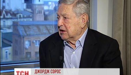 Джордж Сорос дал эксклюзивное интервью ТСН